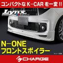シルクブレイズ[Lynx] フロントスポイラー[未塗装]N-ONE[代引...