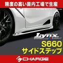 S660 [ DBA-JW5 ] ホンダ サイドステップ[未塗装]リンクスワ...