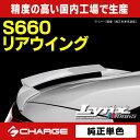 S660 [ DBA-JW5 ] ホンダ リアウイング[塗装済/純正単色塗装]...