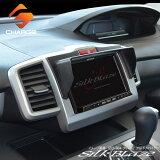 シルクブレイズ 車種専用ナビバイザーGB3/GB4 フリード/フリードスパイク