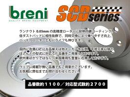 breniシルバーコーティングディスクローターSCD