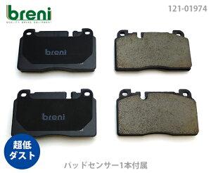 【超低ダスト】ブレーキパッドセットbreni(ブレーニ)DFPシリーズ フロント用センサー1本付属アウディA7 Q5■あす楽対応(21974A)