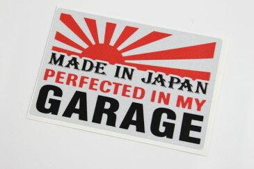 MADE IN JAPAN PERFECTED IN MY GARAGE ステッカー ガレージ用のステッカー 車庫 DIY 倉庫 物置 カーポート 防犯 日本製 セキリュティー