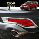 AL ホンダ CR-V CRV 第5世代 2017 2018 クローム リア リフレ...