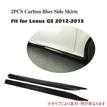 AL 車用外装パーツ サイド スカート ボディ キット ステッカー エプロン 適用: レクサス GS 2012-2015 2個セット カーボンファイバー AL-DD-8095