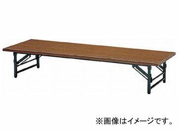 トラスコ中山/TRUSCO折りたたみ式座卓1800×450×H330チークTZ1845(2594145)JAN:4989999689518