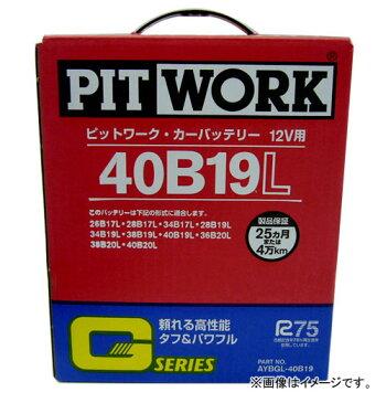 日産/ピットワーク/PITWORK カーバッテリー 80D26R
