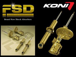 コニ/KONI ショックアブソーバー FSD 2100-4055 メルセデス ベンツ Eクラス W210 4-Matic車を除...