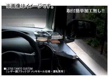 乱人 サイドテーブル 特注カラー 運転席 スズキ エブリィバン DA52V 1999年〜