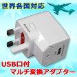 AP マルチ変換アダプター 海外旅行用 USBポート付 電源プラグ コンセント AP-MULTIADAPTER