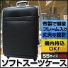 AP ソフトスーツケース ブラック 機内持込サイズ!(布スーツケース) ダイヤルロック式 56cm 43L 1〜3日用 選べる2デザイン AP-SOFTSC-SS