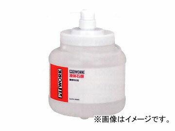 ピットワーク 液体石鹸(油脂分解処理剤) 2L 丸型容器 KA701-00260