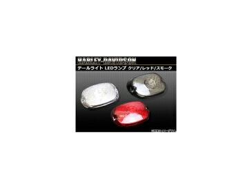 2輪 AP テールライト LEDランプ ハーレー FLSTN、FXSTD、スポーツスター/ロードキング/ファットボーイ、ダイナグライド/エレクトラグライド 選べる3カラー AP-TNTL025