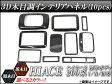 AP 3Dインテリアパネル トヨタ ハイエース 200系 標準ボディ I型/II型/III型 2004年〜 選べる2インテリアカラー AP-INT-006 入数:1セット(10pcs)