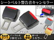 AP バックル式 シートベルト警告音キャンセラー 高品質タイプ 選べる3カラー AP-SBCANCEL001 入数:1セット(2個)