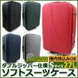 AP ソフトスーツケース ダイヤルロック式 Sサイズ 27L 1〜2日用 選べる5カラー AP-SOFTSC004S