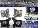 AP バルカンタイプLED搭載フォグランプ トヨタ ハイエース 200系 III型(後期) 標準/ワイドボディ 2010年08月〜2012年04月 選べる2カラー AP-TN0337-LED 入数:1セット(左右)