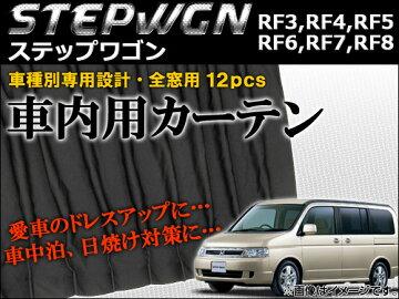 AP車種別専用カーテンセットAP-CH07ホンダ/本田/HONDAステップワゴンRF3,RF4,RF5,RF6,RF7,RF82001年04月〜2005年04月入数:12ピース/1セット