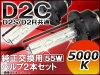 APHID�Х��(HID�С��ʡ�)55WD2C(D2S/D2R)��������5000KAP-D2C-2-55W-5000K������2�ܥ��å�JAN��4562430177913