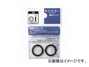 三栄水栓/SANEI O〈オー〉リング PP50-15 JAN:4973987920127
