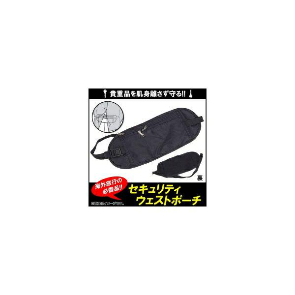 AP シークレットウェストポーチ ブラック AP-POACH001