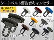 AP シートベルト警告音キャンセラー カーボン調 選べる9カラー AP-SBC003 入数:1セット(2個)