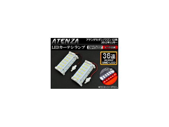 AP LEDカーテシランプ SMD36連 AP-CTL-M11 マツダ アテンザセダン/ワゴン GJ系 2012年11月〜