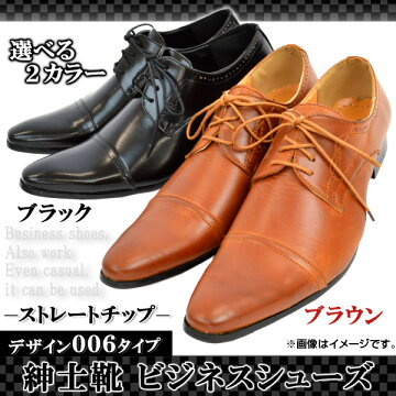 【即納】【今だけ!レビューを書いたら送料無料】AP人気デザイン紳士靴ビジネスシューズストレートチップ3cmヒールブラック/ブラウン25.5/26.0/26.5cm