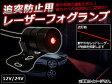 AP 追突防止用 レーザーフォグランプ レッド 12V/24V AP-LASERFOG-RD