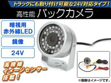 APバックカメラ鏡像24V丸型暗視用赤外線LEDAP-CMR-09-BJAN:4562430371397