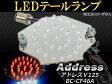 2輪 AP LEDテールランプ 29連+4連 AP-MT-A125R スズキ アドレスV125 BC-CF46A 2005年〜