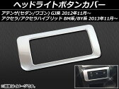 AP ヘッドライトボタンカバー ABS樹脂 マツダ アテンザ(セダン/ワゴン) GJ系 2012年11月〜