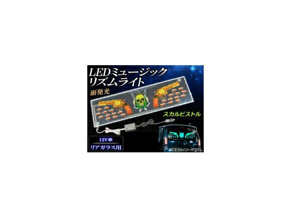 AP LEDミュージックリズムライト スカルピストル 90×25cm AP-MUSIC-LIGHT15