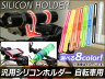 AP 汎用シリコンホルダー ライト/スマホ/ドリンク等 自転車用 選べる8カラー AP-GOM-HLD