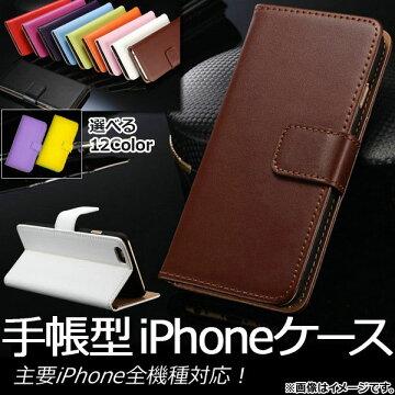 送料無料!AP手帳型ケースiPhone5/5sレザー収納ポケット付き選べる10カラー