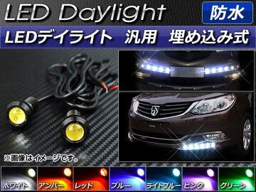 APLEDデイライト汎用埋め込み式防水選べる7カラーAP-LED-DL-WTP入数:1セット(2個)