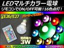 APLEDマルチカラー電球RGB16色リモコン式E26/E27AP-RGB-LEDJAN:4562430396222