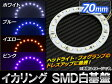 AP LEDイカリング 70mm SMD 21連 白基盤 選べる4カラー AP-IKASMD-70-WH