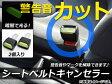 AP シートベルトキャンセラー 蓄光タイプ 全車種対応 差し込むだけ! AP-IT012 入数:1セット(2個)
