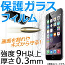 ����̵��!AP�ݸ�饹�ե����iPhone4/4s5/5s6/6s6Plus/6sPlus����9H�ʾ��0.3mm���٤�4������