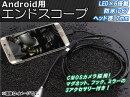送料無料!APAndroid用エンドスコープCMOSカメラカメラヘッド径7mmケーブル長さ1.5mLED×6搭載狭所/暗部/深所の確認に最適!AP-TH055