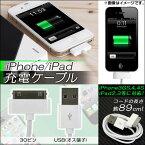 AP iPhone用充電ケーブル iPhone3GS,4,4S/iPad2,3等に対応! 30ピン USBオス端子 AP-TH080
