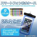 送料無料!APスマートフォン防水ケース汎用両面クリアストラップ付アウトドアに最適選べる8カラー