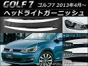AP ヘッドライトガーニッシュ ABS製 フォルクスワーゲン ゴルフ7 AUCJZ,AUCPT 2013年04月〜 選べる3カラー AP-XT040 入数:1セット(左右)