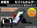 AP 車載用モバイルホルダー CD/DVDスロット差し込みタイプ 360度回転機能 AP-AS012