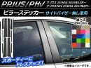 送料無料!APピラーステッカーカーボン調選べる12カラートヨタ/TOYOTAプリウスZVW50,ZVW51,ZVW55サイドバイザー無し用2015年12月〜1セット(10枚)