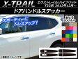 AP ドアハンドルステッカー カーボン調 ニッサン エクストレイル/ハイブリッド T32系 2013年12月〜 選べる20カラー AP-CF361 入数:1セット(4枚)