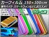 AP カーフィルム クローム調 150×100cm 用途汎用 車やバイク・スマホなどに! 選べる8カラー AP-CHROM-F-100