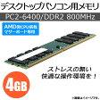 AP デスクトップパソコン用メモリ AMD専用 DDR2 PC2-6400 4GB×1枚 240pin DIMM AP-TH138