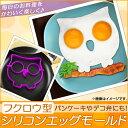 AP エッグモールド シリコン フクロウ型 目玉焼きやパンケーキにオススメ! AP-TH168